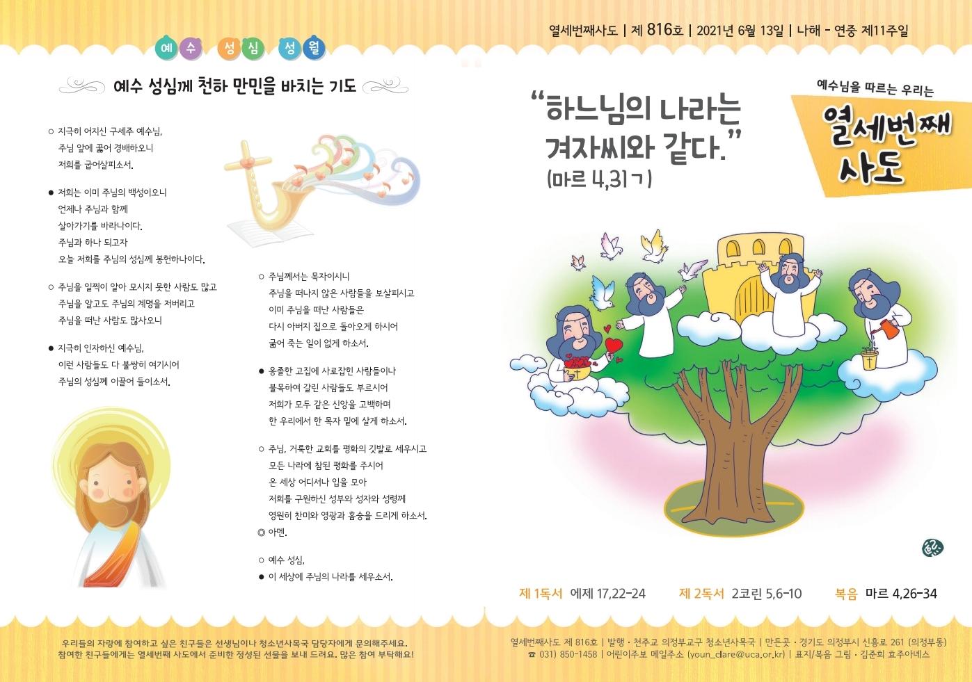 어린이주보0613.pdf_page_1.jpg