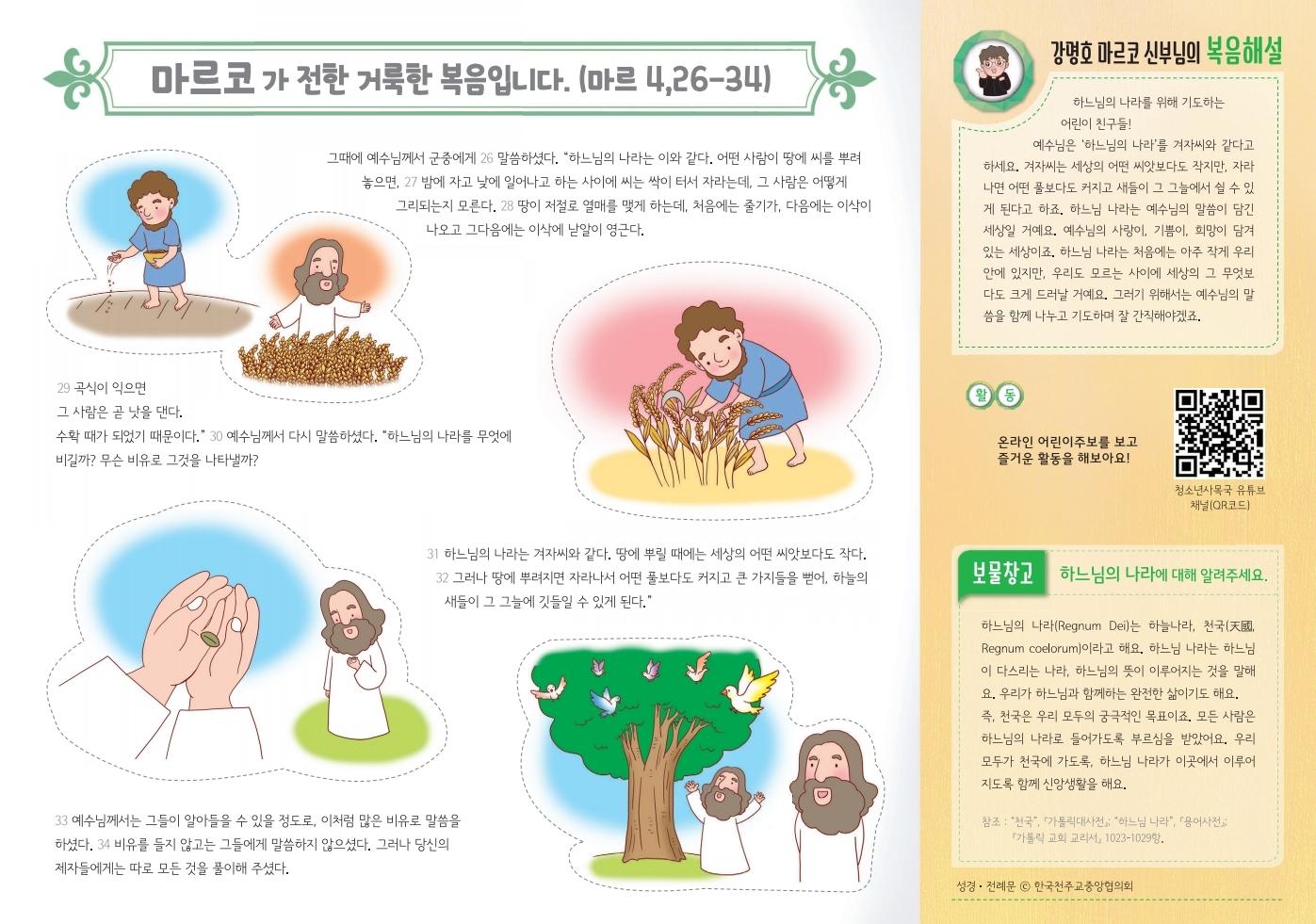 어린이주보0613.pdf_page_2.jpg
