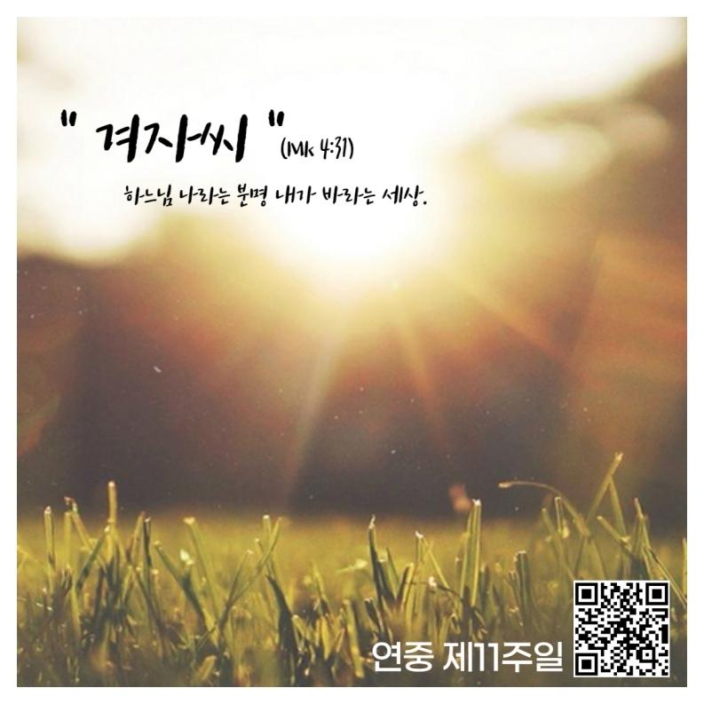 청소년주보0613.pdf_page_2.jpg