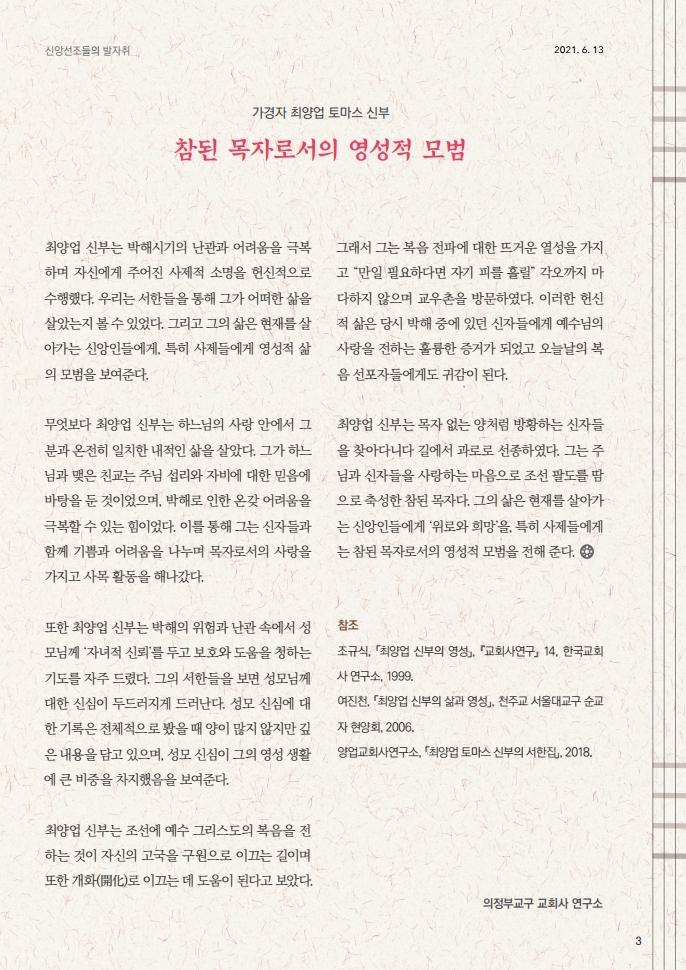 마두0613.pdf_page_04.jpg