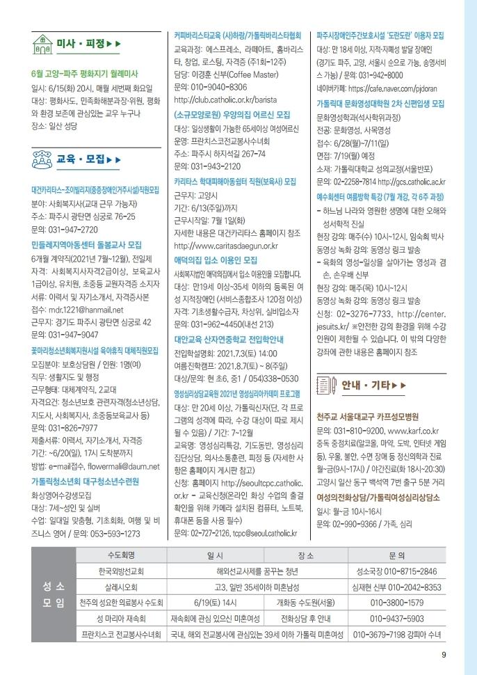 마두0613.pdf_page_10.jpg