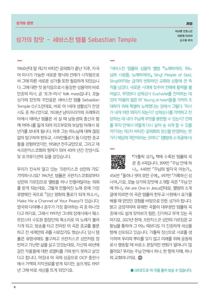 마두0613.pdf_page_05.jpg