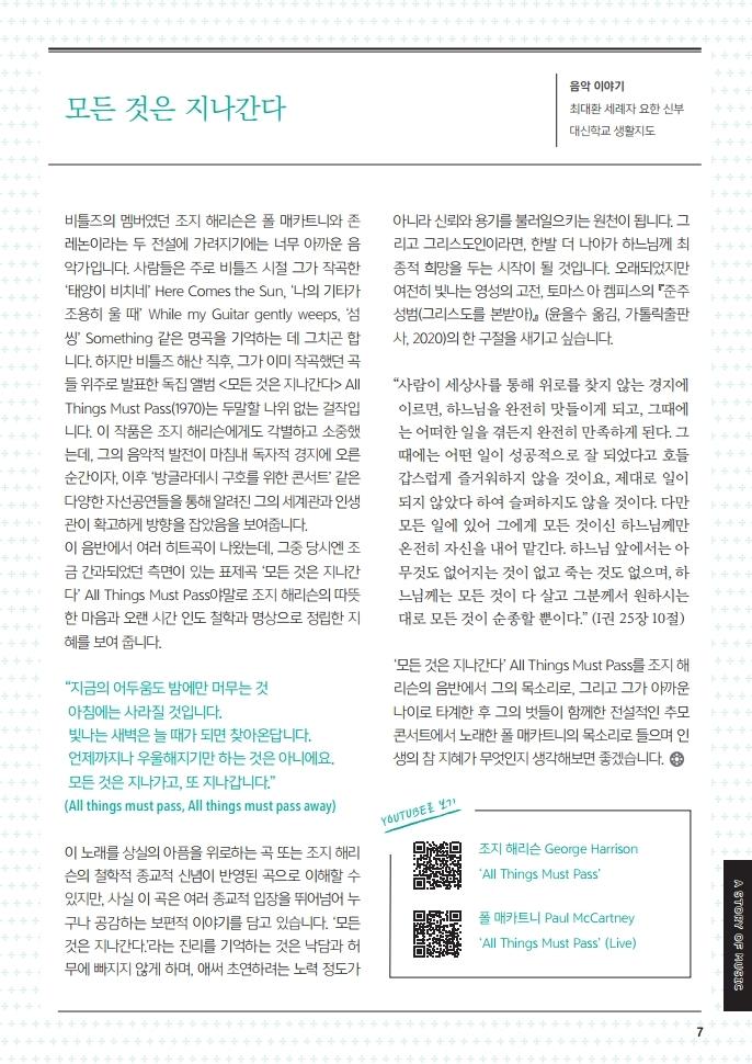 마두0613.pdf_page_08.jpg