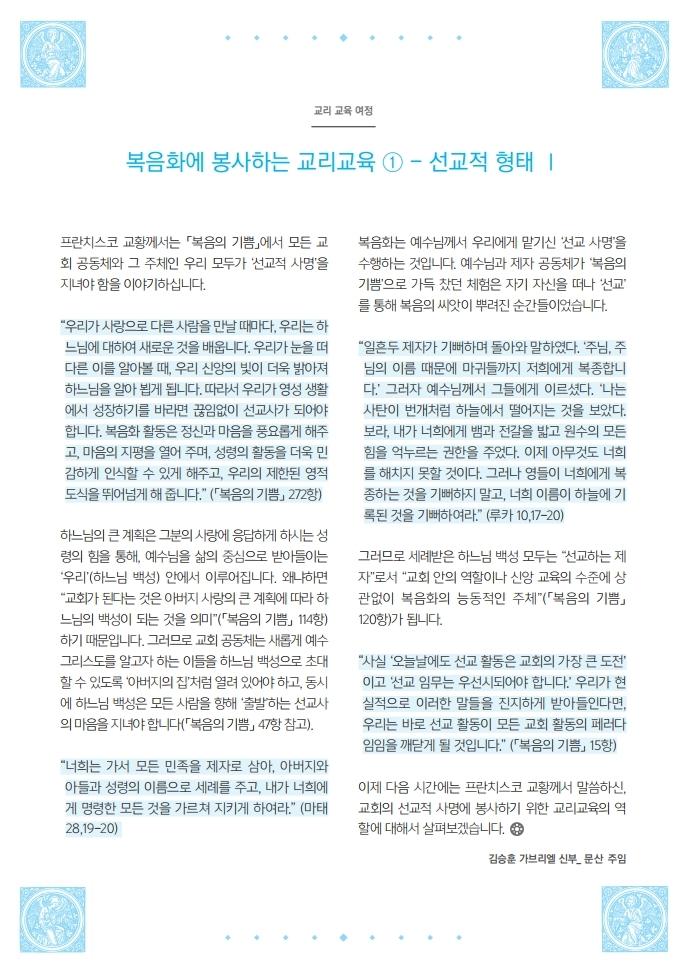 마두0613.pdf_page_12.jpg