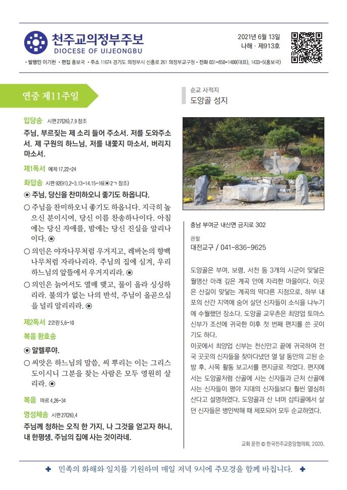 마두0613.pdf_page_01.jpg
