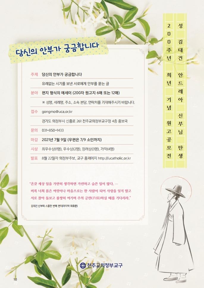 마두0613.pdf_page_11.jpg